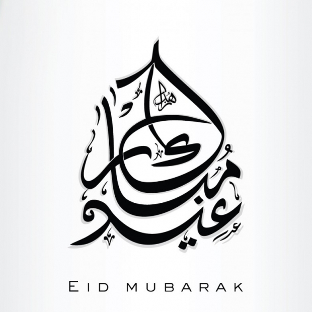 Happy Eid Ul-Adha Mubarak. Images, Wallpapers, Cards 22
