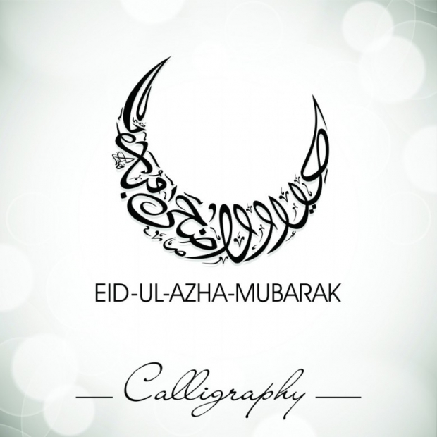 Happy Eid Ul-Adha Mubarak. Images, Wallpapers, Cards 23