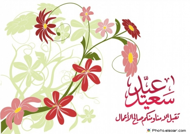 Happy Eid to everyone