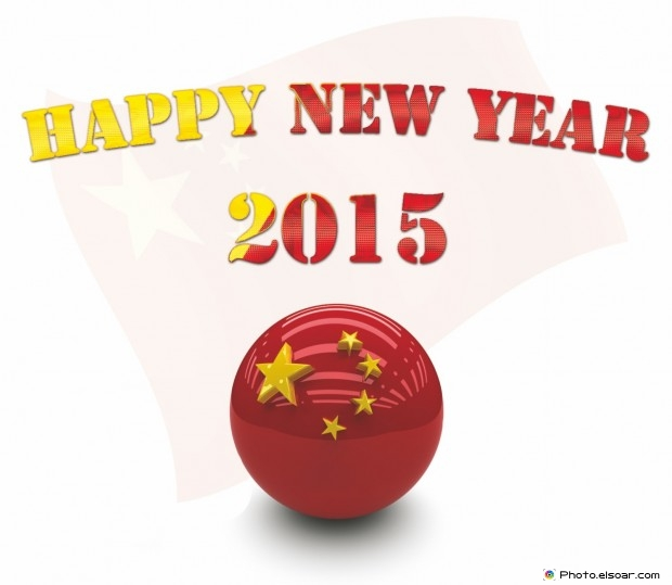 Happy New Year 2015 China - 新年快乐