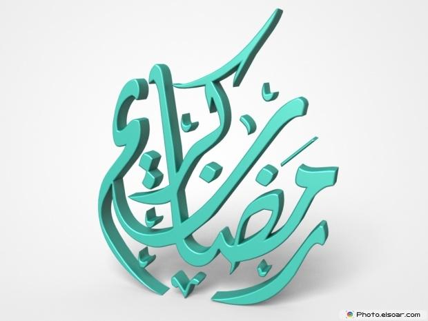 Ramadan Mubarak, Happy Ramadan, Islamist Images, Stylish 3D Text
