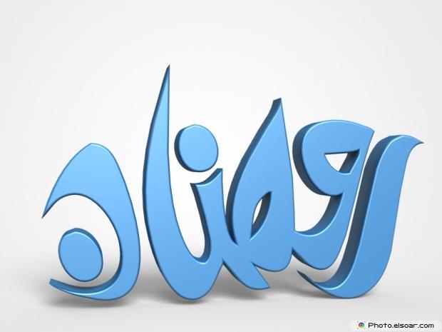 Happy Ramadan,Stylish Image,Ramadan Mubarak