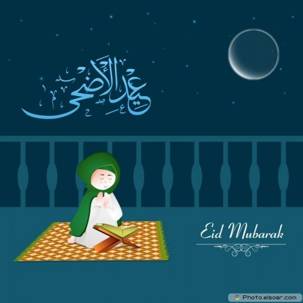 Idul Adha Foto Eid Mubarak