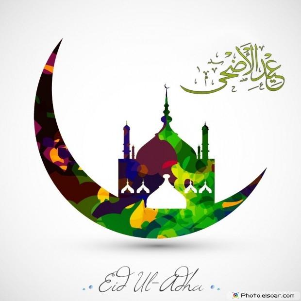 Idul Adha Ucapan Selamat Hari Raya