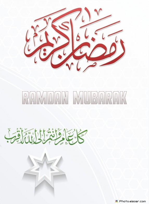 Image Mubarak Ramadan Kareem with White Star