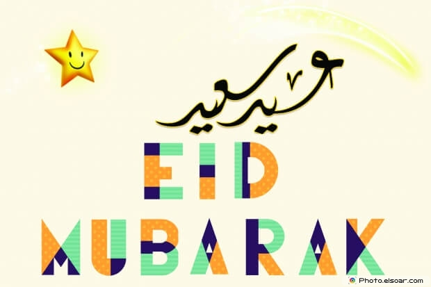 Happy Eid,Eid Mubarak,Eid Mubarak Wishes,Eid Mubarak Pictures,Eid Mubarak Greetings,Eid Mubarak Wallpaper,Eid Mubarak Cards
