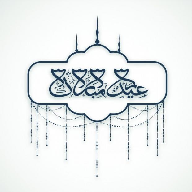 Images Backgrounds Cards Eid Mubarak Eid al-Adha - Eid al-Fitr 7