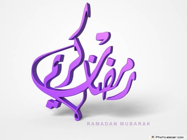 JPEG Image, Ramadan Mubarak, Maximum Resolution