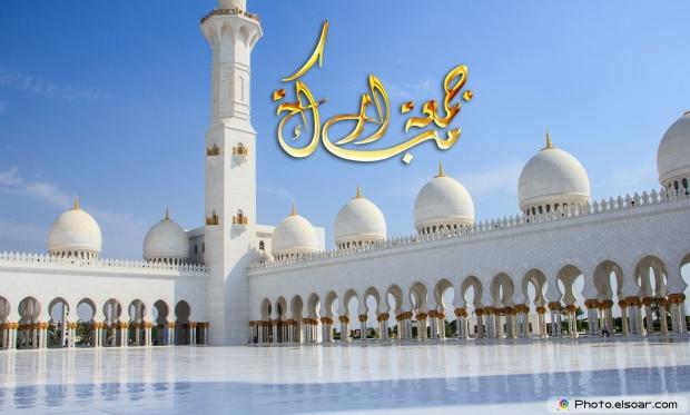 Jumma Mubarak Images To Greetings Friday