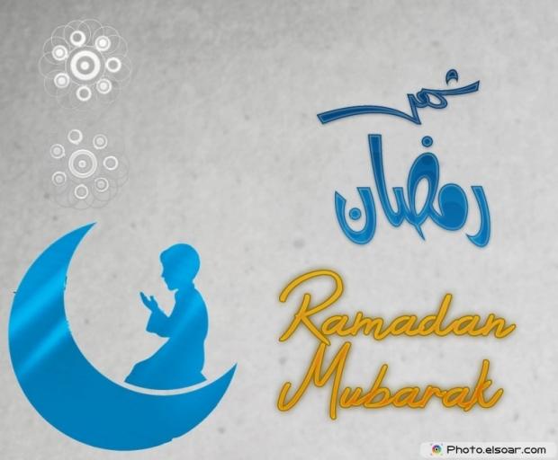 Month of Ramadan Arabic, Mubarak En