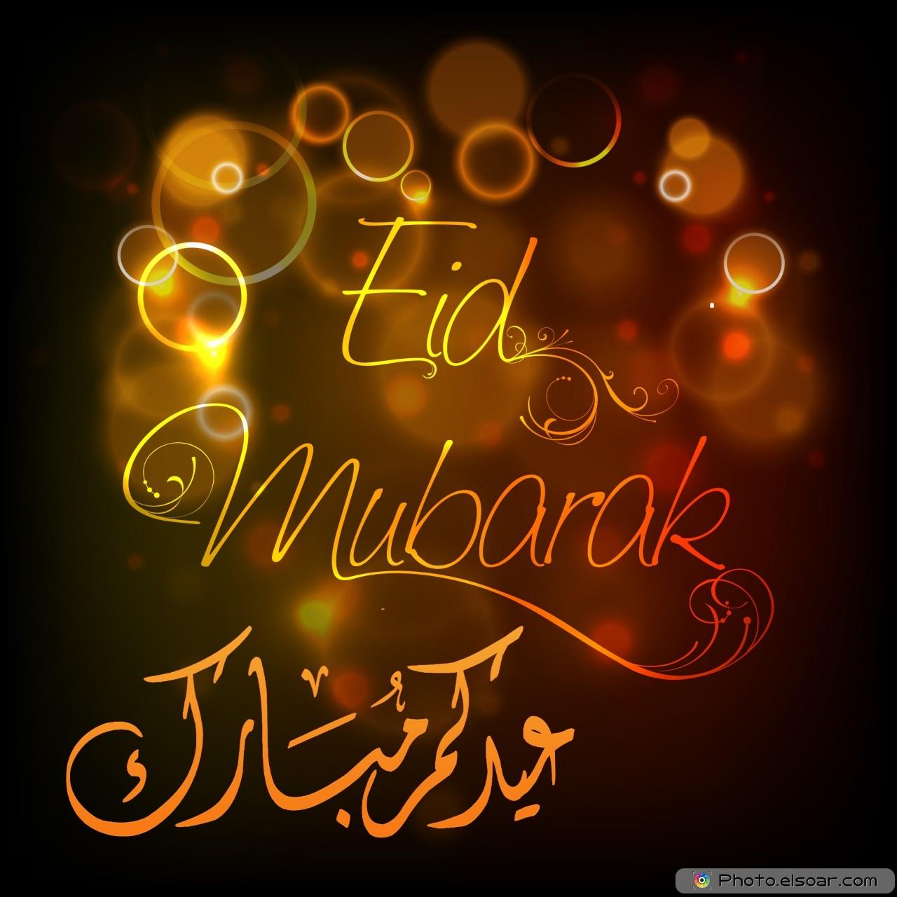 Muslim Festival Eid Mubarak Picture