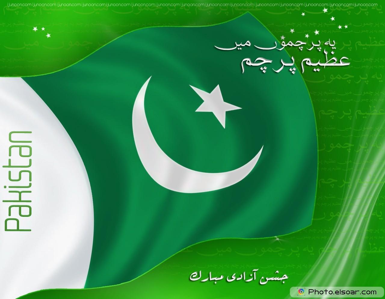 Pakistan flag high-definition wallpaper