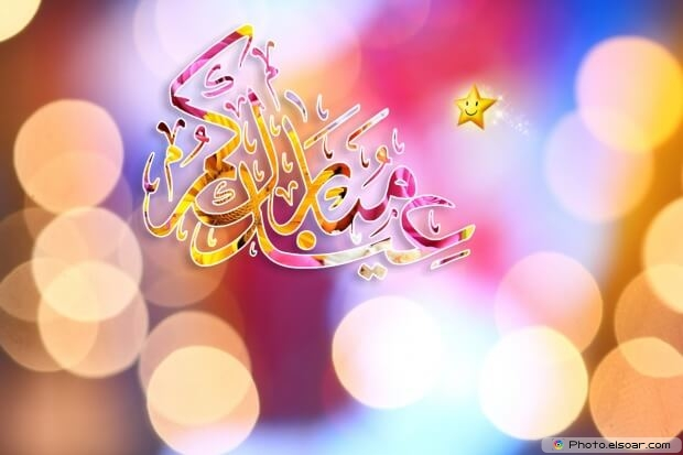 Eid Mubarak Picture,Eid Picture Gallery,Eid Mubarak HD Picture,Picture Of Eid Mubarak,Eid Mubarak Pics HD,Salamat Hari Raya