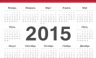 Printable Russian Calendar 2015