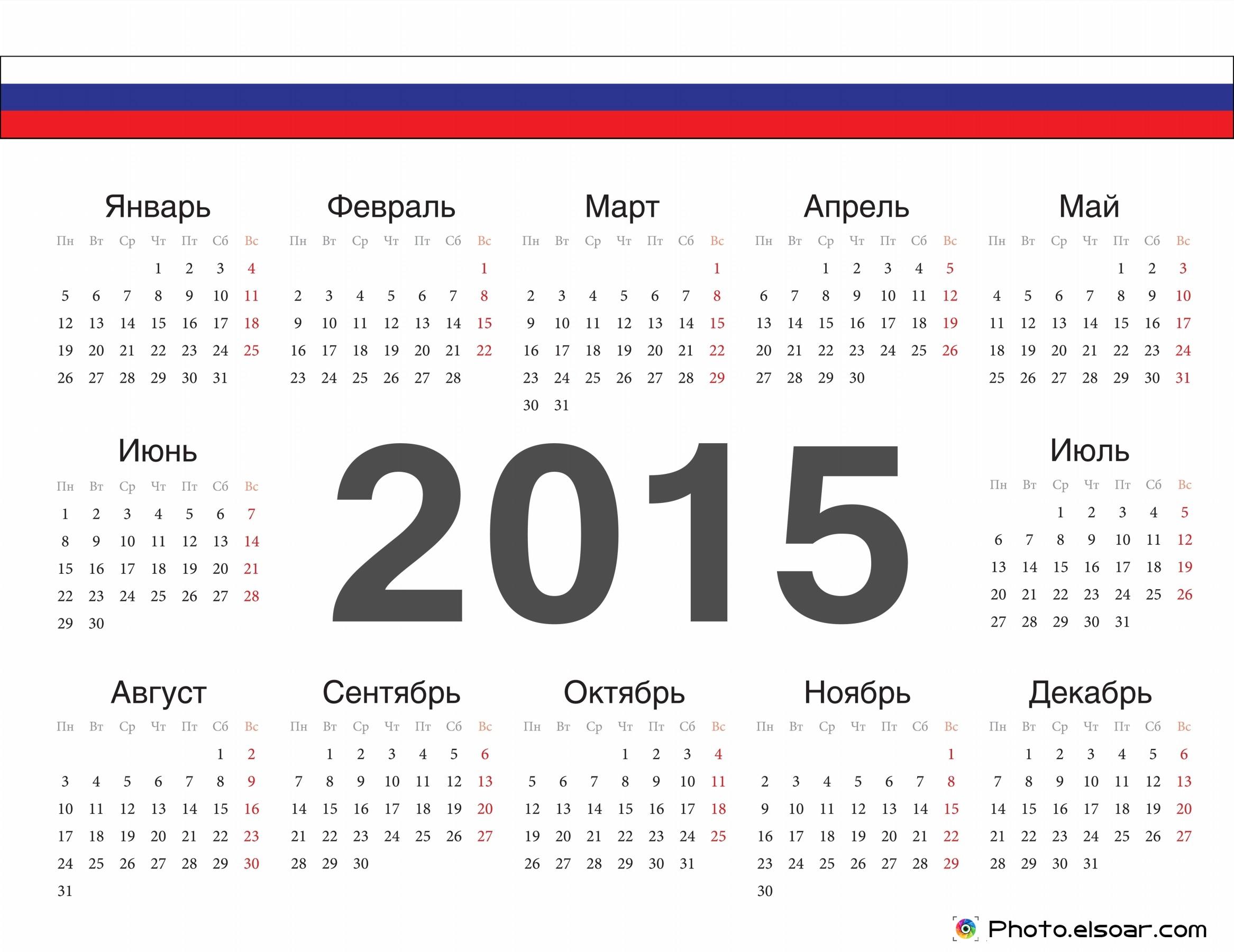 russian calendar 2015 free templates u0026 jpegs u2022 elsoar
