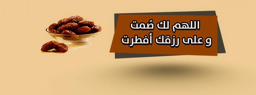 ����� ��� ������� ��� ��� ��� Ramadan-Facebook-Cov