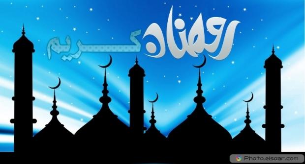 Ramadan Kareem Arab in the sky