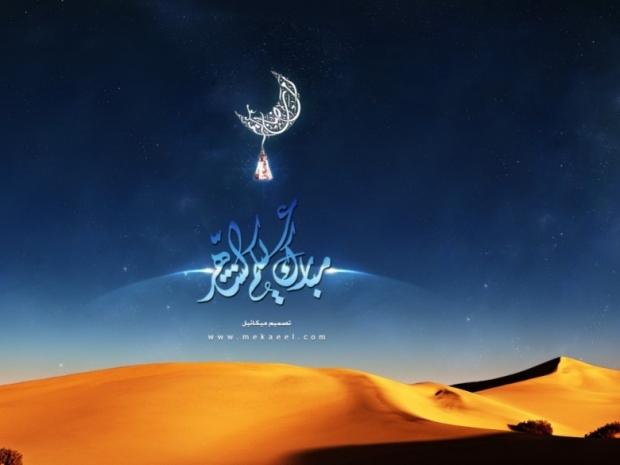 Ramadan Kareem Wallpapers 2013 14