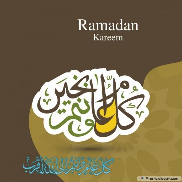 Ramadan Kareem beautiful image HQ
