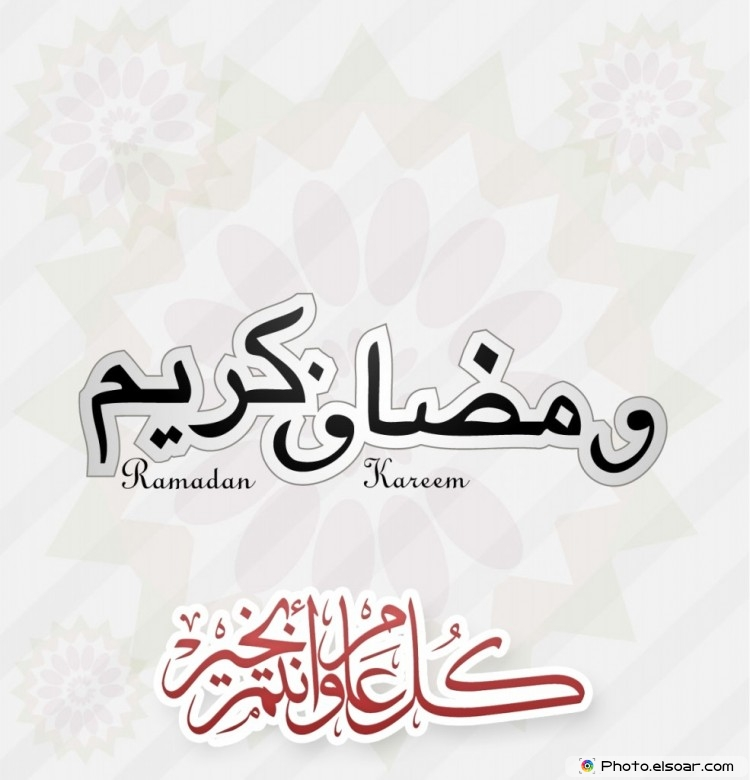 Ramadan Kareem each Happy New Year