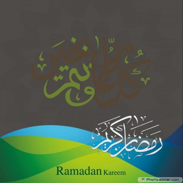 Ramadan Kareem image on Islamic background