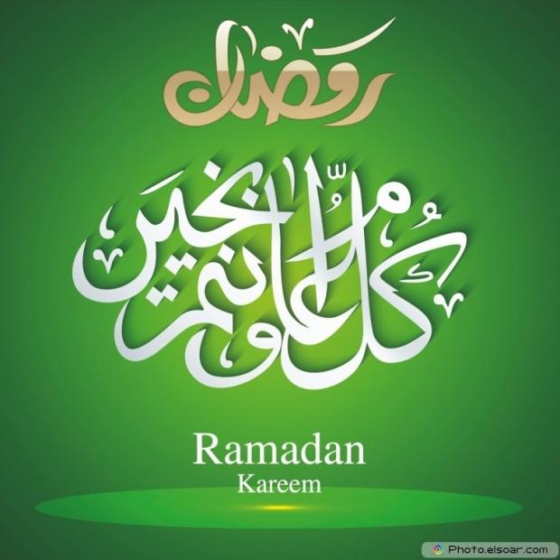 Ramadan Kareem image on a green background