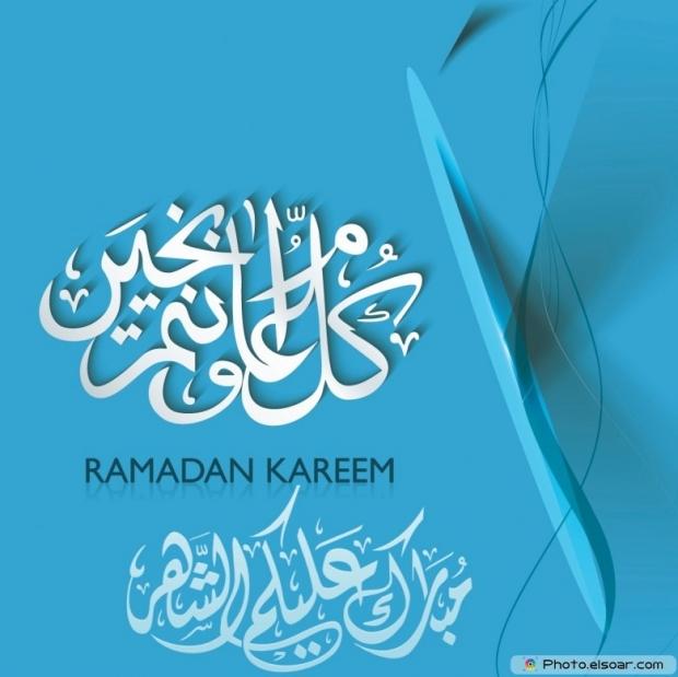 Ramadan Kareem image on pretty background