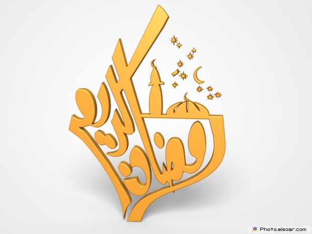 Ramadan Karim,Free Picture, 3D Image,Ramadan Mubarak