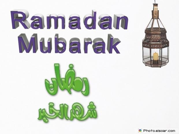 Ramadan Mubarak, Arabic and English with lamp