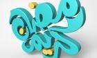 Ramadan Mubarak, Free Image, 3D Designs