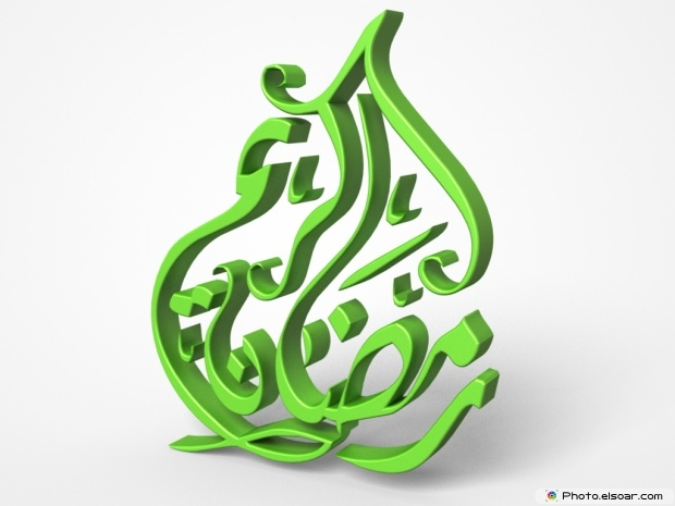 Ramadan Mubarak, Ramadan Images, Stylish Wallpaper, 3D Text
