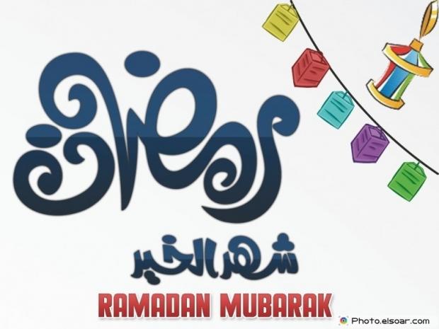 Ramadan Mubarak Image with ornamental