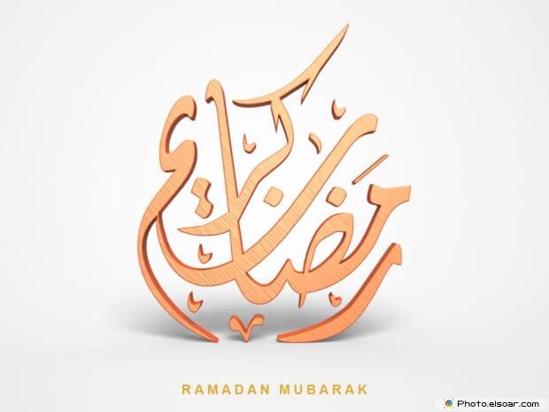 Ramadan Mubarak,JPEG Image,Maximum Resolution,Islam