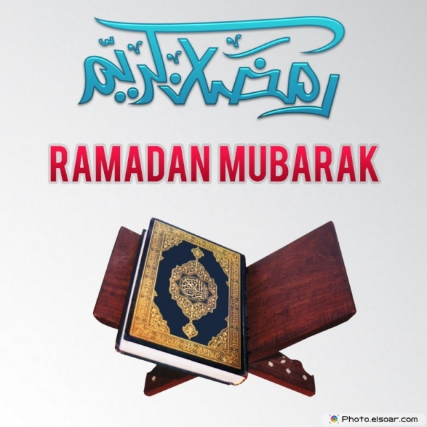 Ramadan Mubarak Kareem Koran Wallpaper