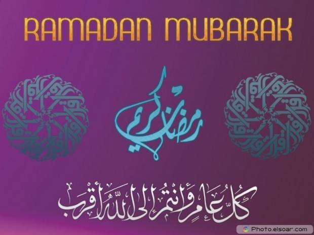 Ramadan Mubarak Korayem Image Arabic and English