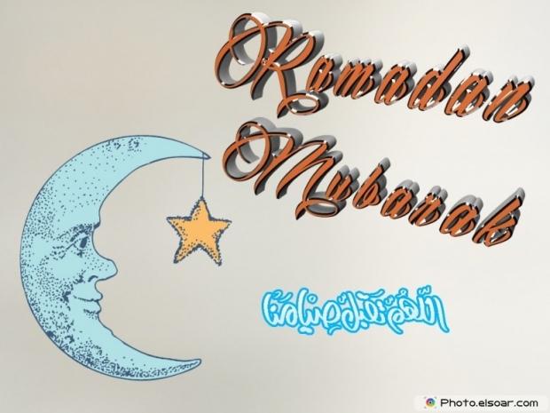 Ramadan Mubarak, O Allah accept our fasting