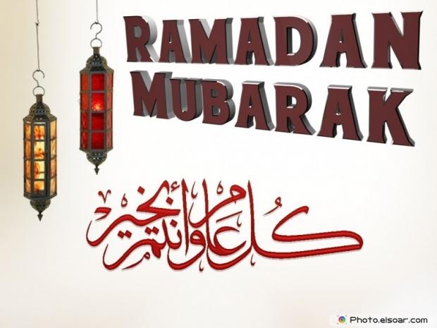 Ramadan Mubarak, all Happy New Year