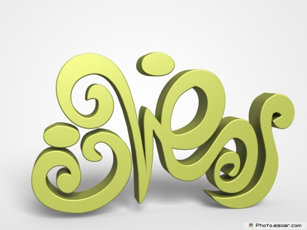Ramadan Mubarak , Muslims, Wishes Images
