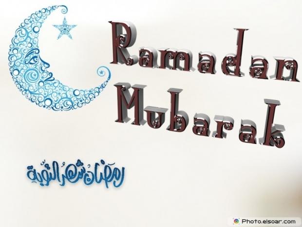 Ramadan Mubarak with a crescent and star