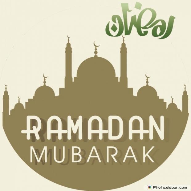 Ramadan Mubarak with a large mosque Wallpaper