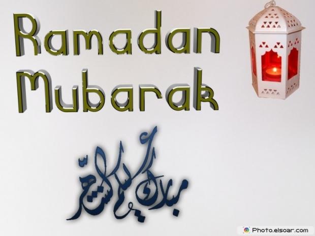 Ramadan Mubarak, with beautiful lantern