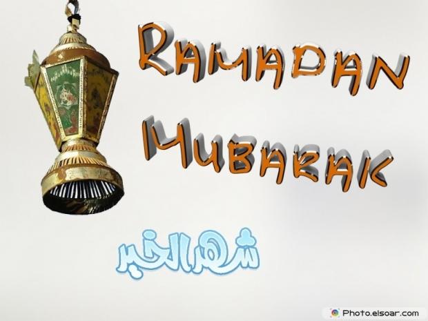 Ramadan Mubarak with the lantern, the month of goodness