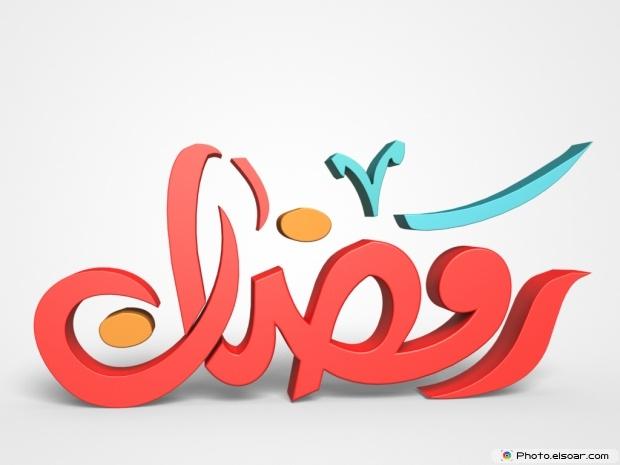 Ramadan begin,Happiness, Welcome Ramadan