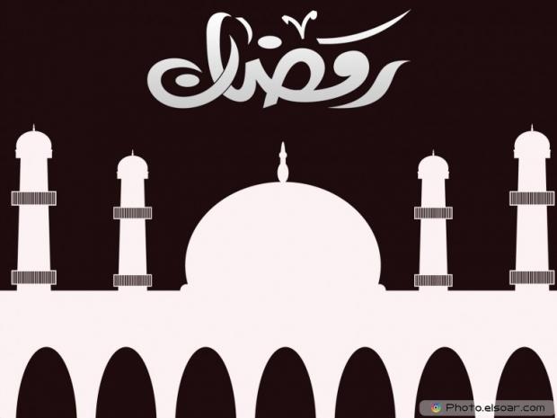 Ramadan, the Islamic Mosque