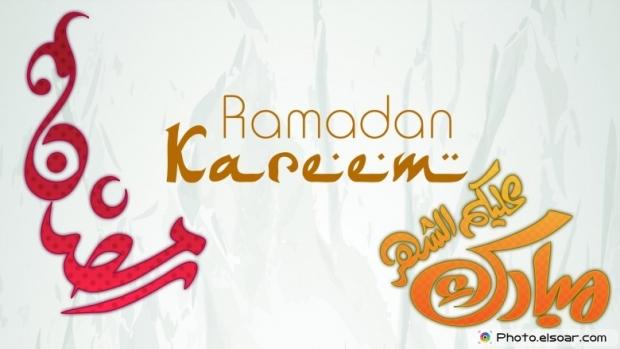 Ramazan Kareem Wallpaper in Arabic