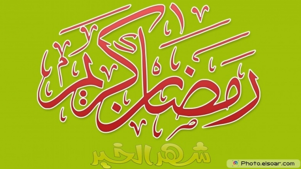 Ramazan Kareem on a green background