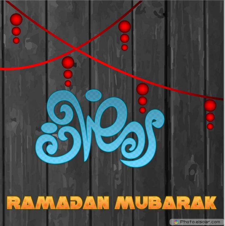 Ramazan Mubarak on wooden Wallpaper