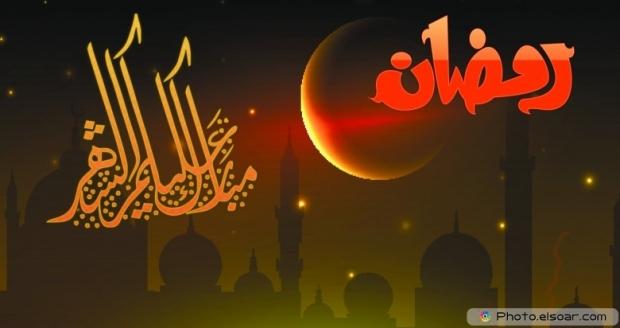 Ramazan Wallpaper with shiny crescent