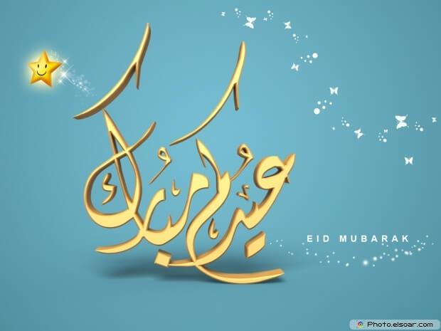 Selamat, Hari Raya, Idul Fitri, Gambar