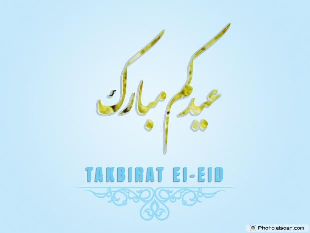 Takbirat El-eid